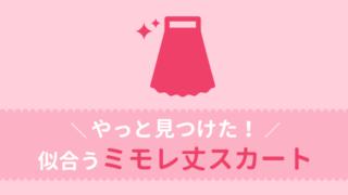 新しいスカート購入