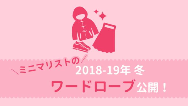 アラサーミニマリストの2018-19年冬ワードローブ