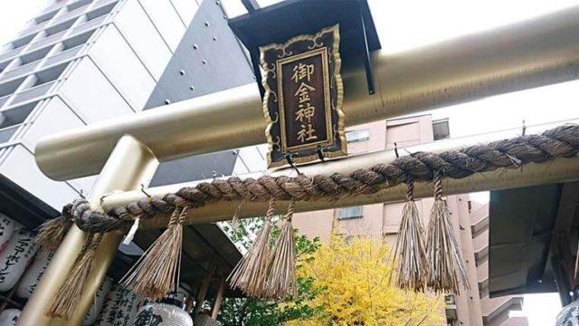 京都の御金神社(みかねじんじゃ)