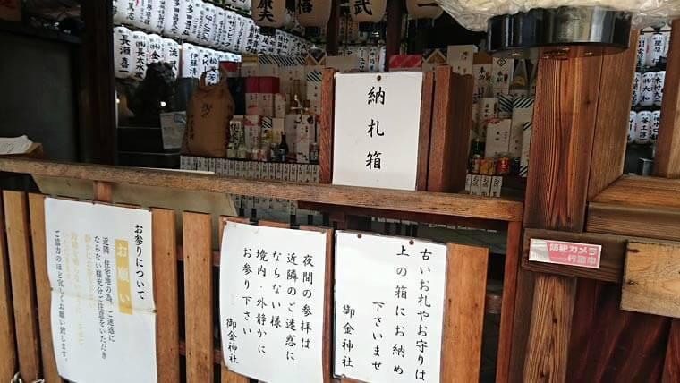 御金神社の納札箱