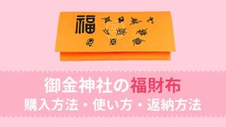 福財布の購入方法・使い方・返納方法