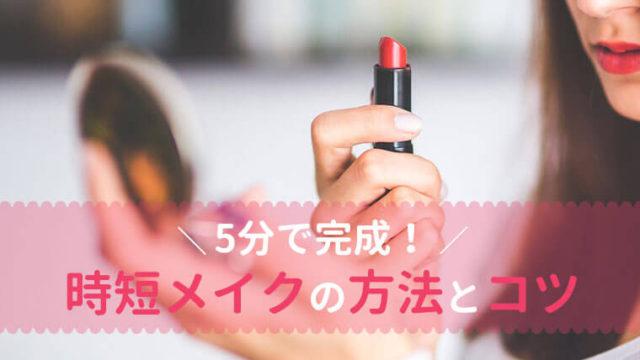 5分で化粧する時短メイクの方法とコツ
