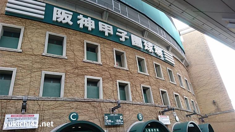 甲子園で春の高校野球を観戦