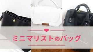 ミニマリストのバッグ紹介