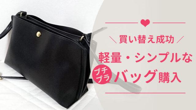 軽量&シンプルなバッグに買い替え
