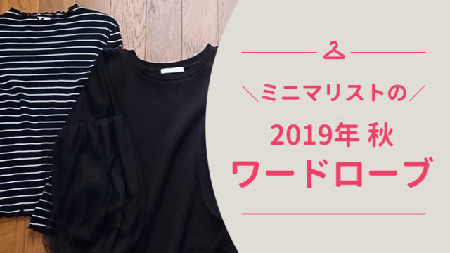 ミニマリストの2019年秋服&コーディネート