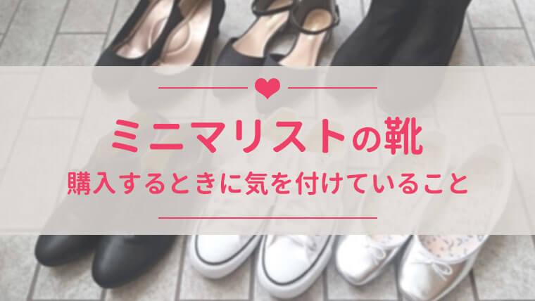 ミニマリストの靴6足紹介