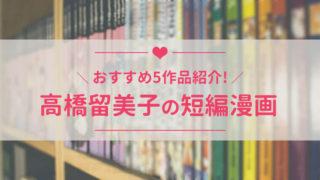 おすすめの高橋留美子作品、短編5作紹介