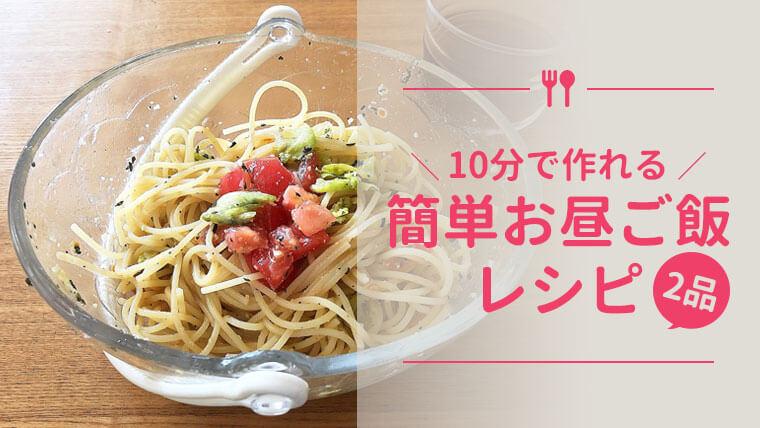 簡単お昼ご飯レシピ