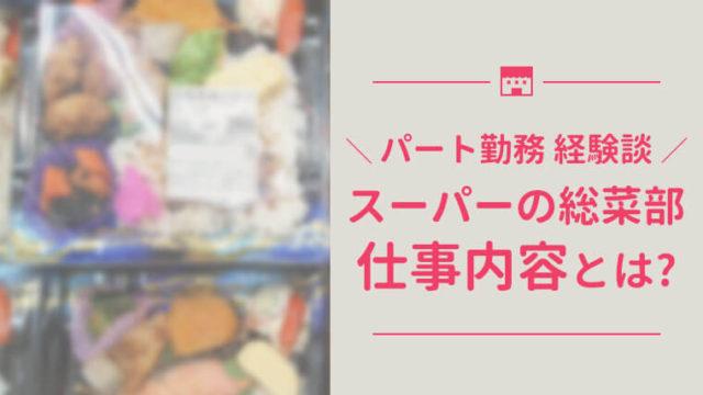 スーパーの総菜部の仕事内容