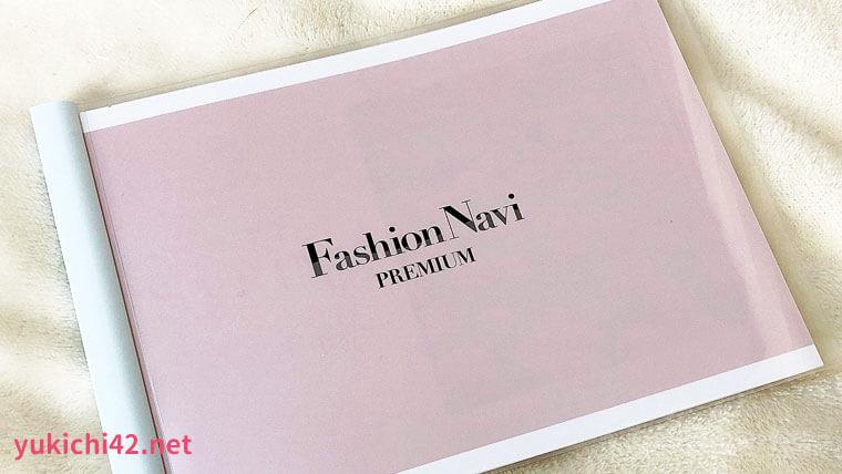 大丸松坂屋のファッションタイプ診断
