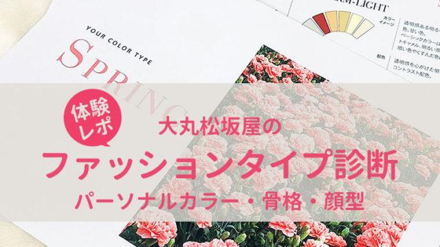 大丸松坂屋のパーソナルカラー診断・骨格診断・顔型診断の体験レポ