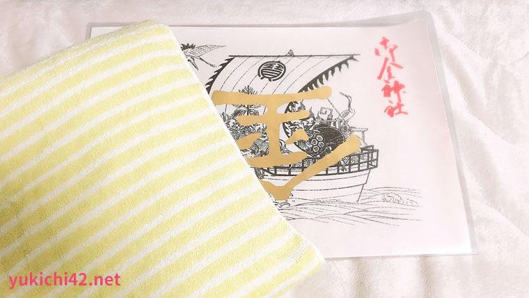 御金神社の夢枕