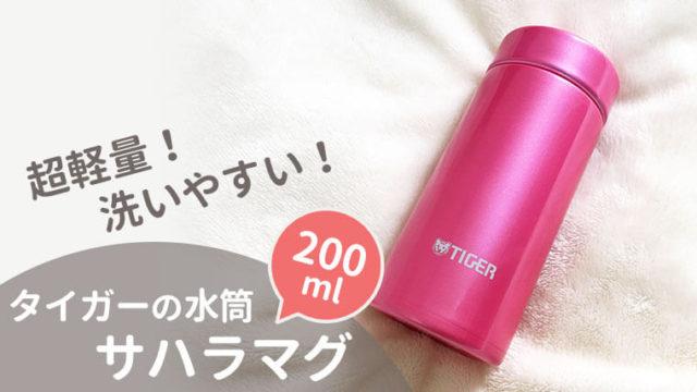 タイガーの水筒サハラマグ(200ml)レビュー